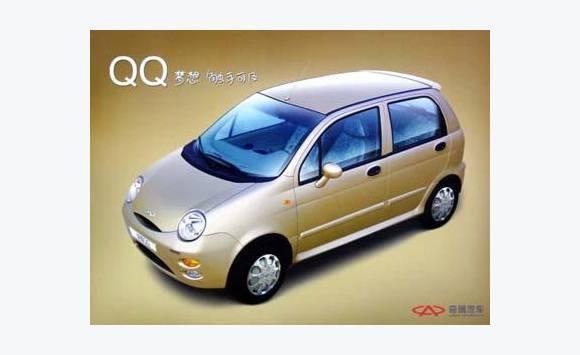 chery qq petite voiture avec clim annonce voitures hope estate saint martin. Black Bedroom Furniture Sets. Home Design Ideas